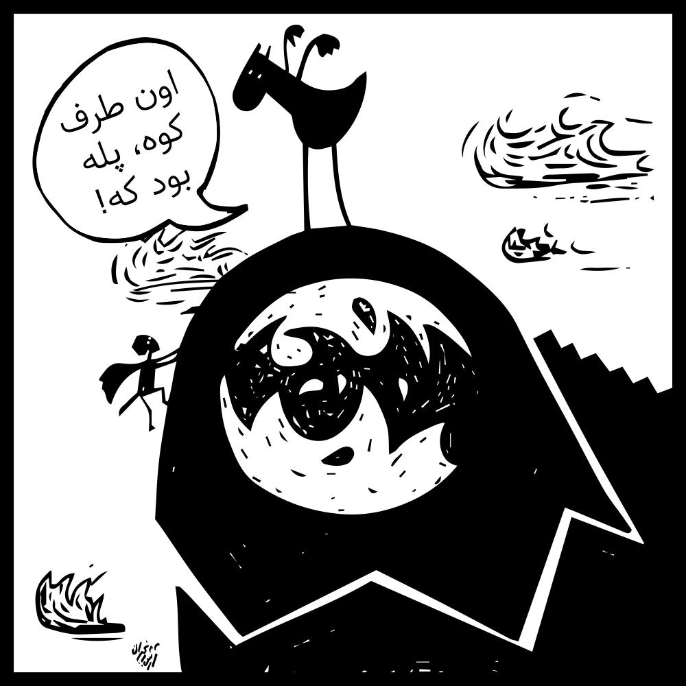 آتشفشان سالوشامتولان