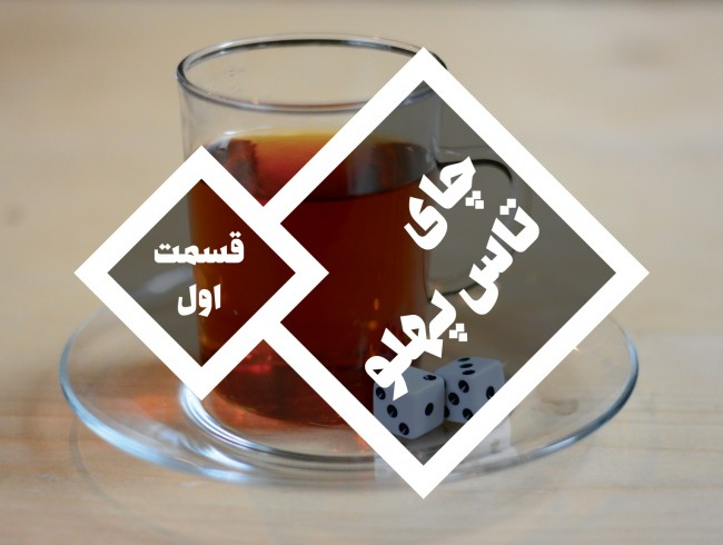 tea-cover