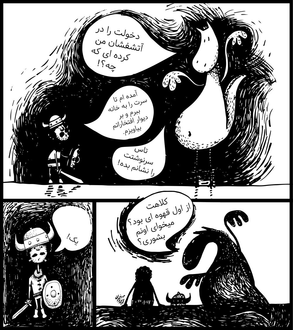 راه اژدها: تاس سرنوشت