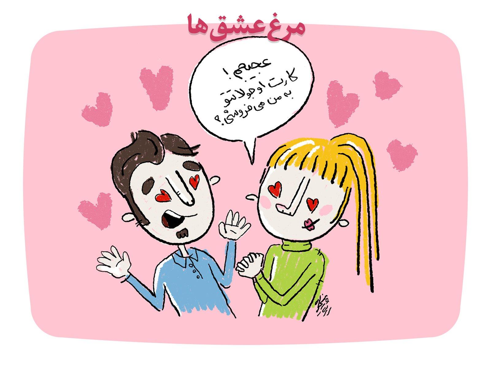 مرغ عشق ها