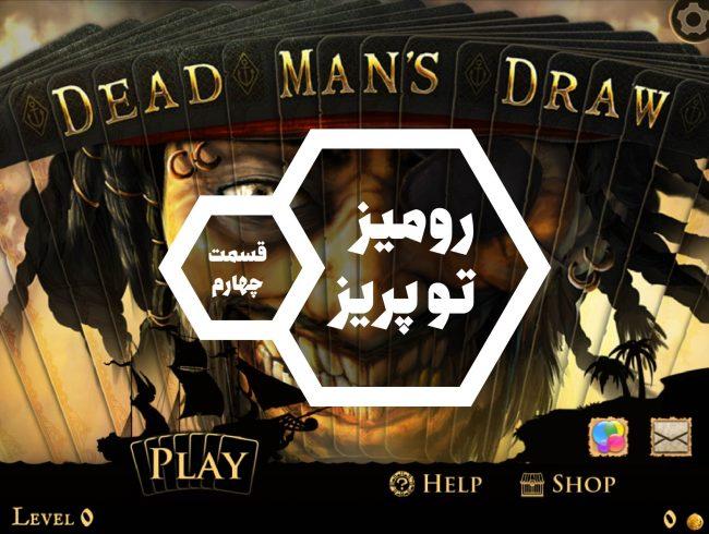 dead-mans-draw-2