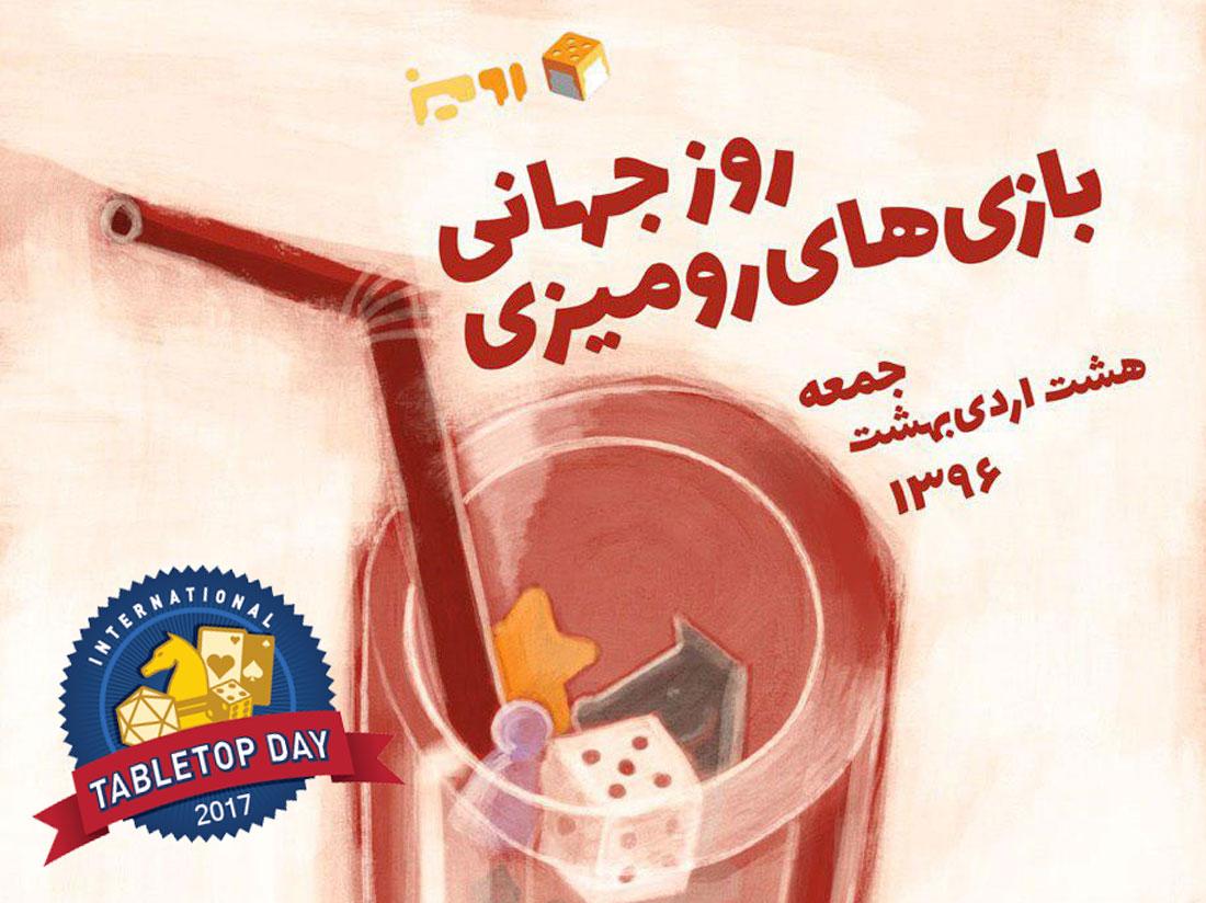 روز جهانی بازیهای رومیزی