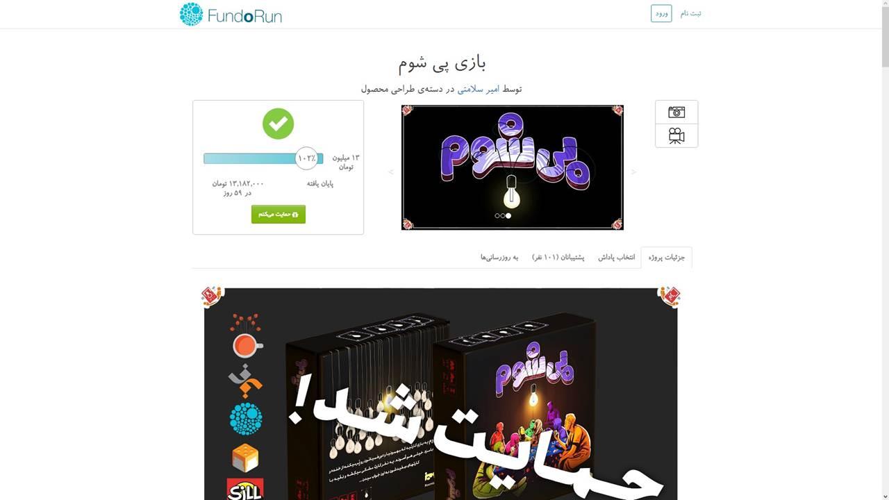 نمایی از صفحهی کمپین بازی «پیشوم» در سایت «فاندوران»