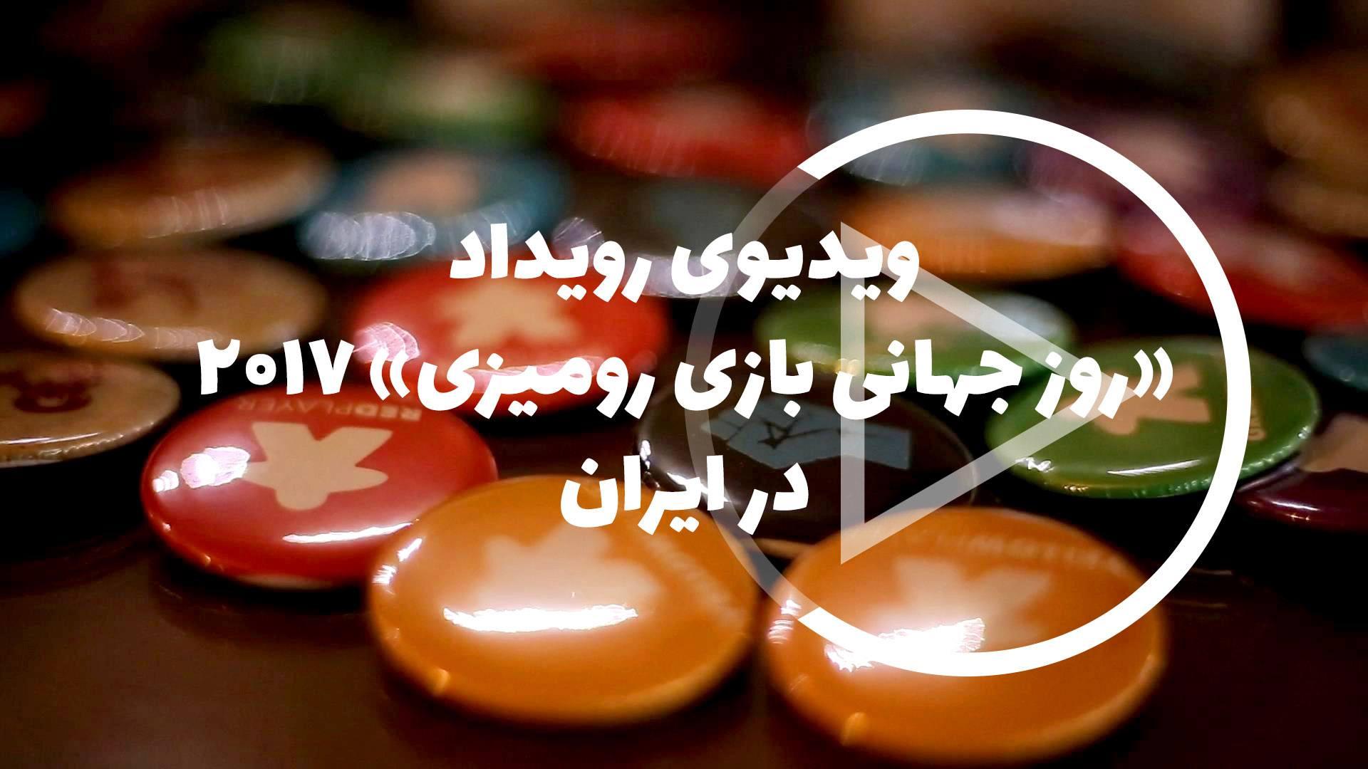 رویداد روز جهانی بازی رومیزی در ایران