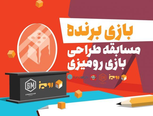 برنده مسابقه طراحی بردگیم رومیز 2017