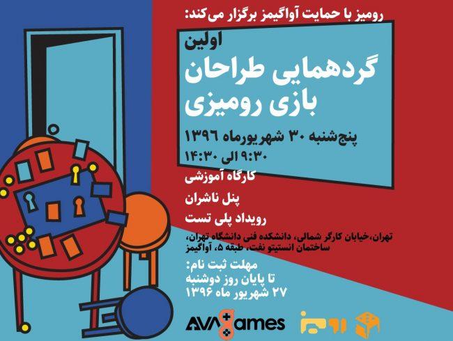 اولین گردهمایی طراحان بازی رومیزی