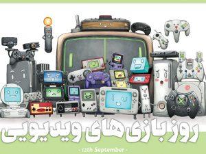 روز جهانی بازیهای ویدیویی
